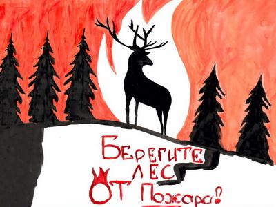 Картинки на тему спасем природу от пожаров